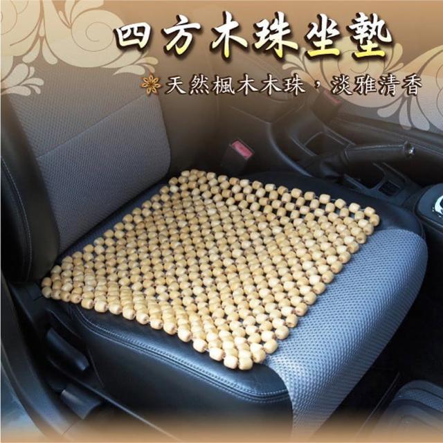 【YARK】楓木四方木珠坐墊(汽車 辦公椅 腰靠)