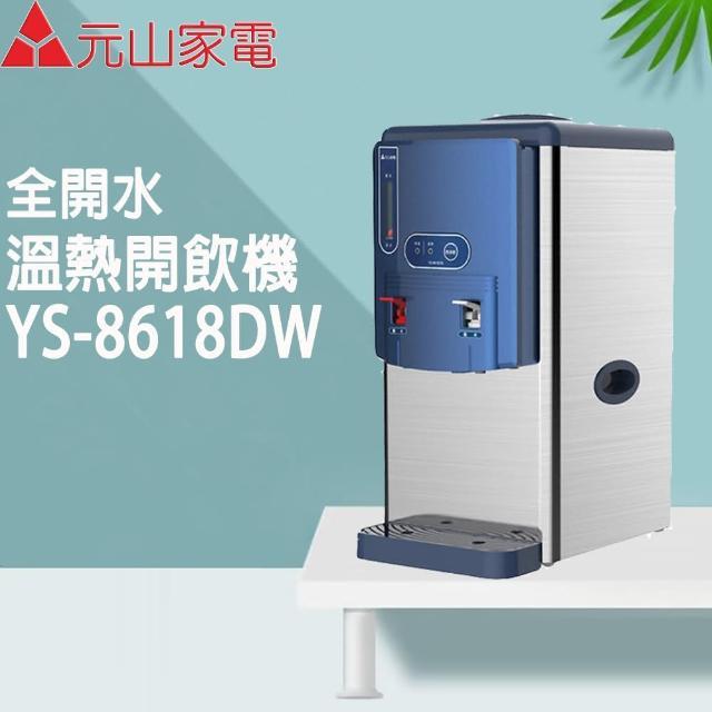 【元山】不鏽鋼溫熱開飲機(YS-8618DW)