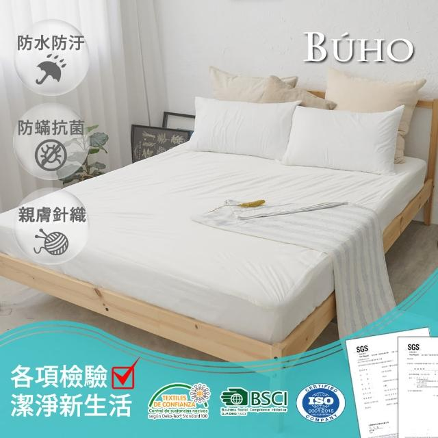【BUHO】防蹣透氣針織複合防水飯店民宿純白床包/保潔墊(6尺雙人加大)/