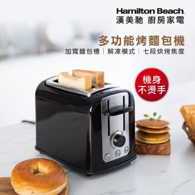 【7月買就抽蒸氣拖把】美國漢美馳 Hamilton Beach 多功能烤麵包機(黑色)