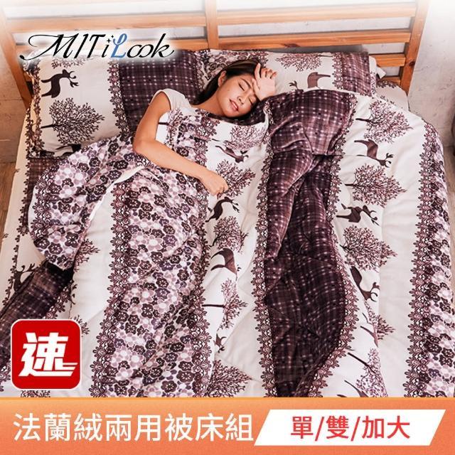【Yipeier快速到貨】防靜電保暖法蘭絨兩用被套床包組(單人/雙人/加大