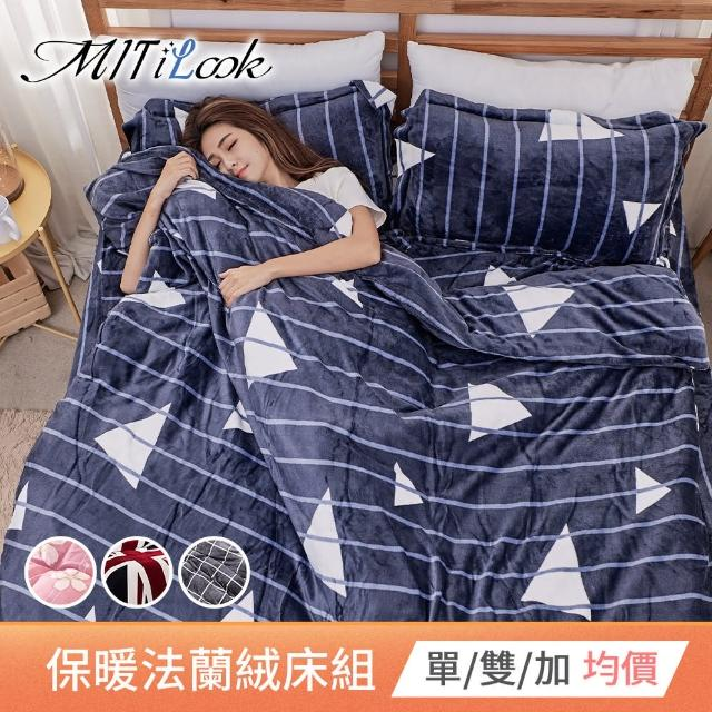 【Yipeier】專櫃頂級法蘭絨四件式兩用被毯床包組(單人/雙人/加大/特大)