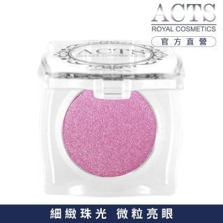 【ACTS 維詩彩妝】細緻珠光眼影 珠光桃紫B503