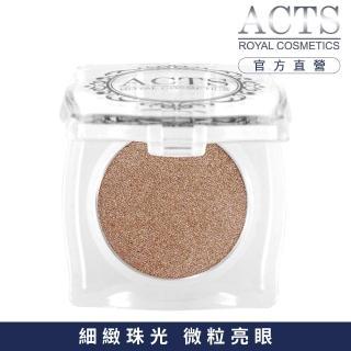 【ACTS 維詩彩妝】細緻珠光眼影 珠光淺咖啡B602