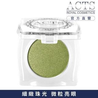 【ACTS 維詩彩妝】細緻珠光眼影 珠光橄欖綠B307