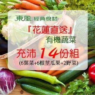 【東風經典食材】花蓮直送有機蔬菜/14份(有機蔬菜)