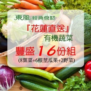 【東風經典食材】花蓮直送有機蔬菜/16份(有機蔬菜)