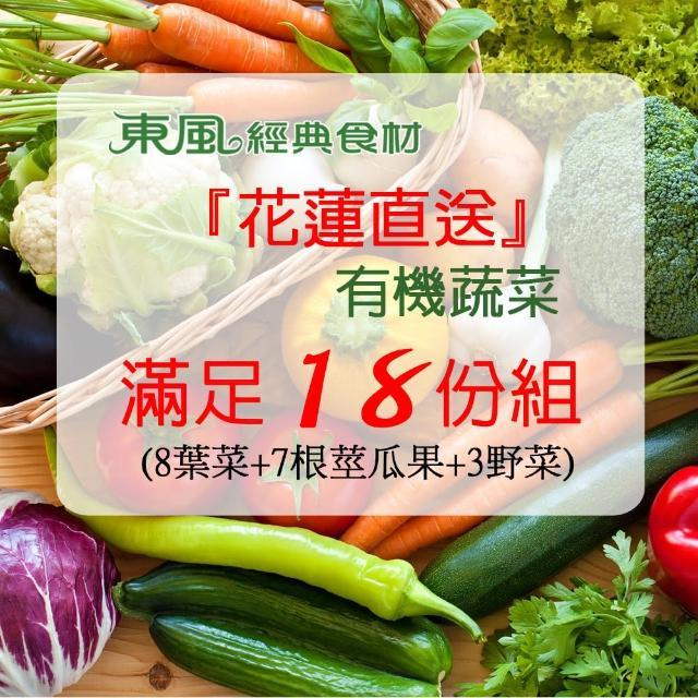 【東風經典食材】花蓮直送有機蔬菜/18份(有機蔬菜)