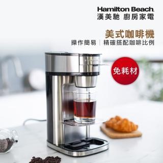 【Hamilton Beach漢美馳】美式咖啡機250ml/410ml(A84)