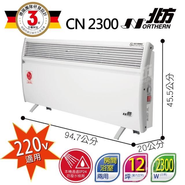 【NORTHERN 北方】第二代對流式電暖器 房間浴室兩用(-CN2300)