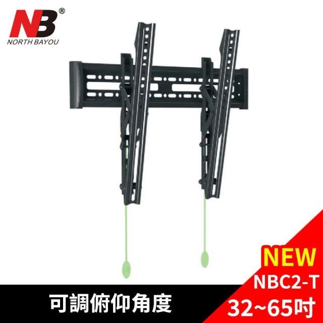 【NB】超薄32-55吋可調角度液晶螢幕萬用壁掛架(NBC2-T)