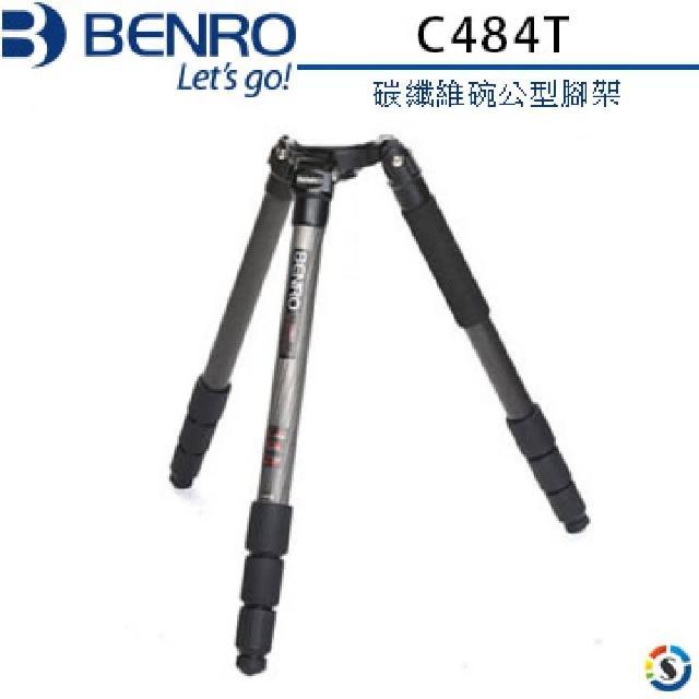 【BENRO百諾】C484T碳纖維碗公型腳架(勝興公司貨)