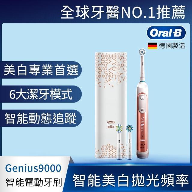 【德國百靈Oral-B】Genius9000旗艦機種 3D智慧追蹤電動牙刷玫瑰金-V3(德國製造)