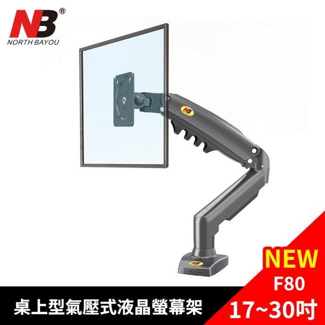 【NB】17-27吋桌上型氣壓式液晶螢幕架(F80)