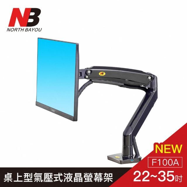 【NB】22-35吋桌上型氣壓式液晶螢幕架(F100A)