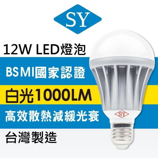 【SY 聲億科技】全電壓 LED 12W 燈泡  白光 12入組(CNS認證版)