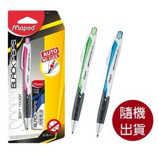 【法國Maped】免按壓0.5自動鉛筆(2入隨機出貨)