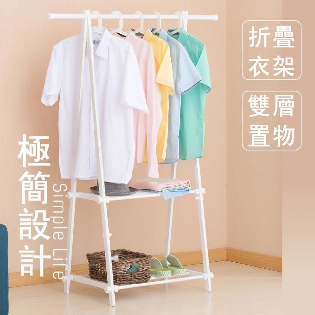 【雙手萬能】日系風格單桿秒收雙層置物衣架