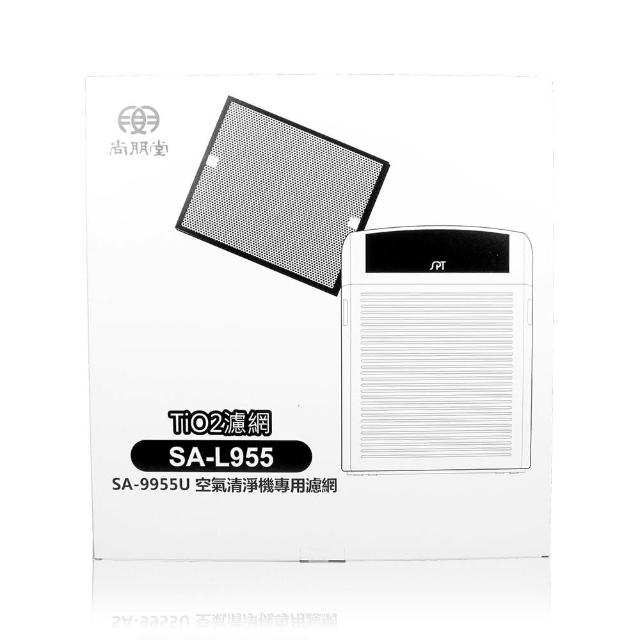 【尚朋堂】空氣清淨機SA-9955U TiO2光觸媒濾網SA-L955