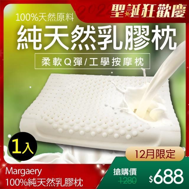 【dreamer STYLE】100%純天然乳膠枕(顆粒按摩枕)