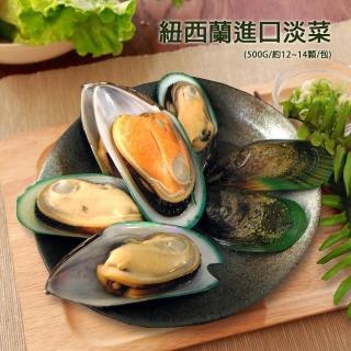 【優鮮配任選999】紐西蘭進口淡菜1盒(約500g/盒/12-14顆)