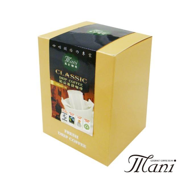 【上田/川雲/瑪尼咖啡館】瑪尼Mani 普萊梅拉公平交易咖啡(濾掛式咖啡 10入/盒)