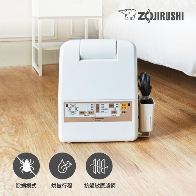 【ZOJIRUSHI 象印】烘被機(RF-ABF20)