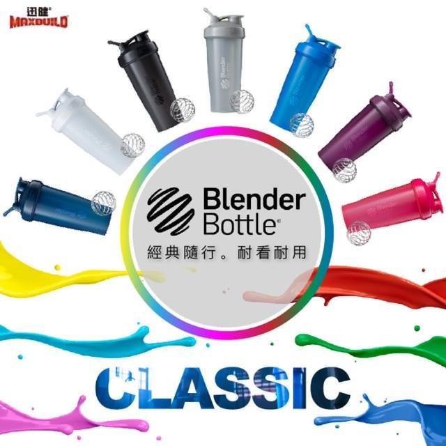 【Blender Bottle】Classic系列贈乳清 多功能運動搖搖杯 官方指定經銷(BlenderBottle.搖搖杯.運動水壺)
