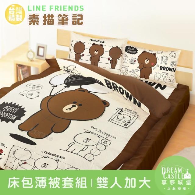 【享夢城堡】雙人加大床包薄被套四件式組(蛋黃哥gudetama 慵懶生活-黃)