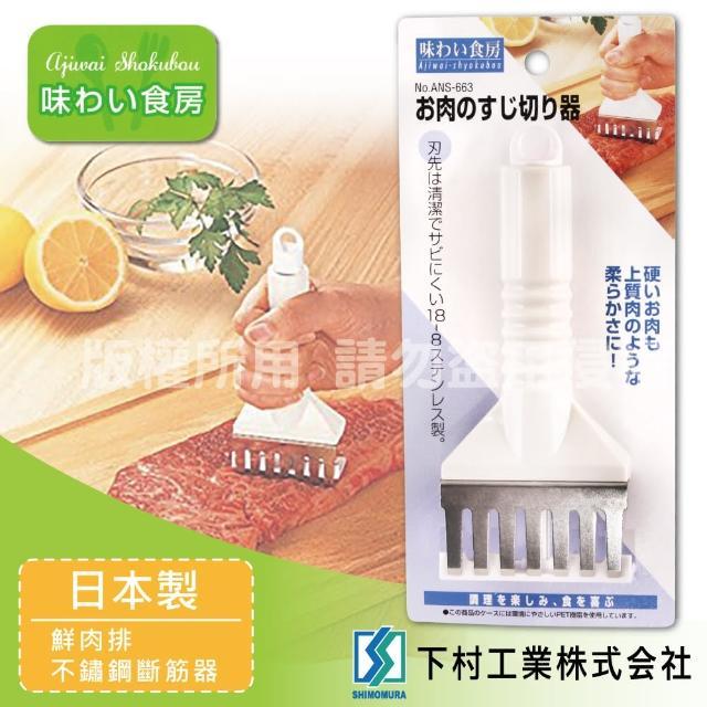 【SHIMOMURA_下村工業】趣味食房不?鋼肉類斷筋器(日本製)