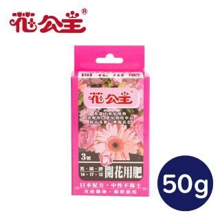 【花公主】3號開花用肥50g/