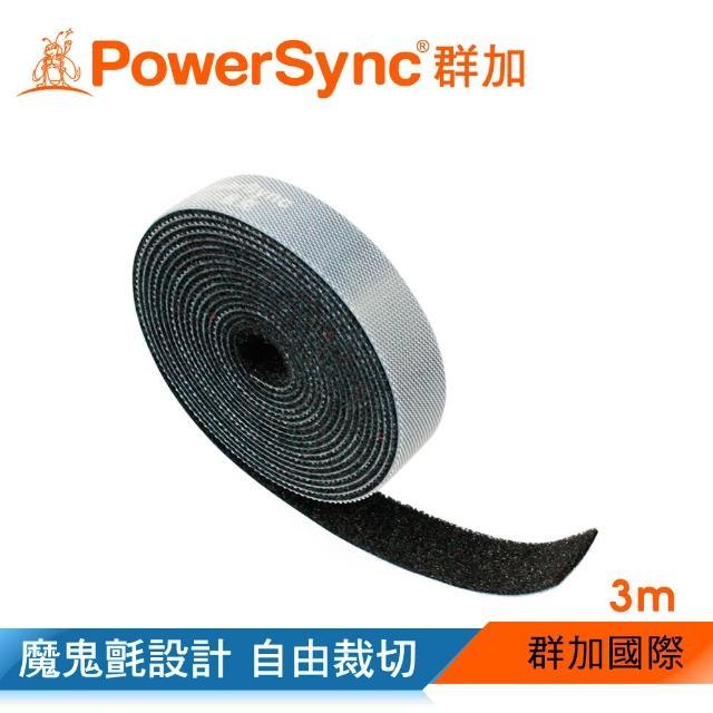 【PowerSync 群加】雙面魔鬼氈理線帶1.5mm/3m(AMSDG0030A)