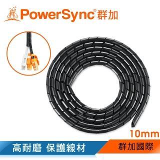 【PowerSync 群加】纏繞管電線理線器保護套10mm/2M(ACLWAGW2F0)