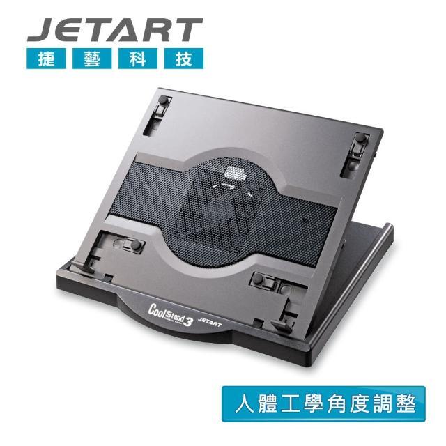 【JETART 捷藝科技】CoolStand3 多段角度可旋轉人體工學筆電散熱器 NC6000