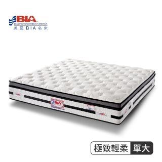 【美國名床BIA】極致輕柔 獨立筒床墊(3.5尺加大單人)