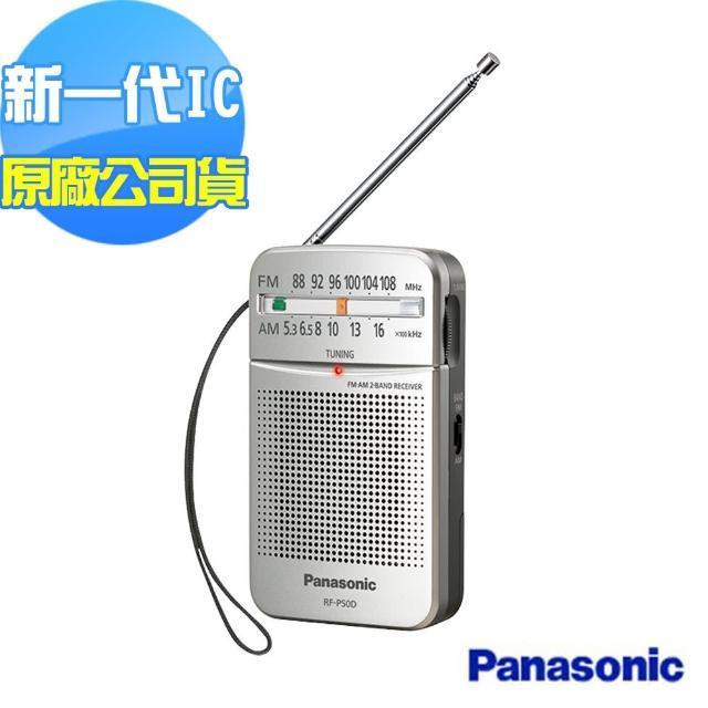 【Panasonic 國際牌】新一代口袋型二波段收音機 RF-P50D(公司貨)