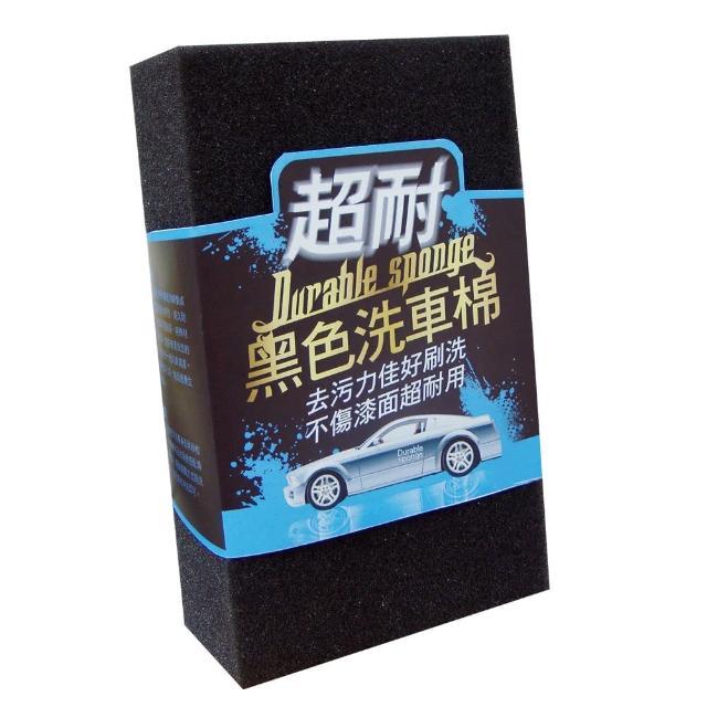 【YARK】超耐黑色洗車棉(汽車 清潔 海棉)