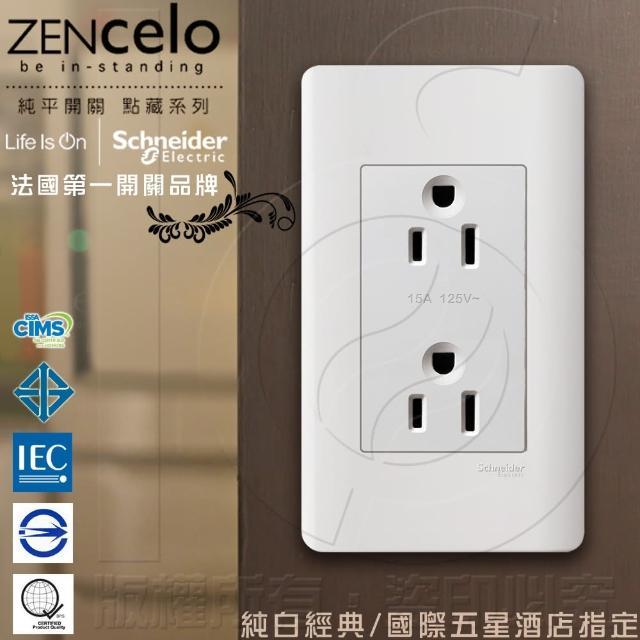【SCHNEIDER】ZENcelo系列 雙插座附接地極 經典白