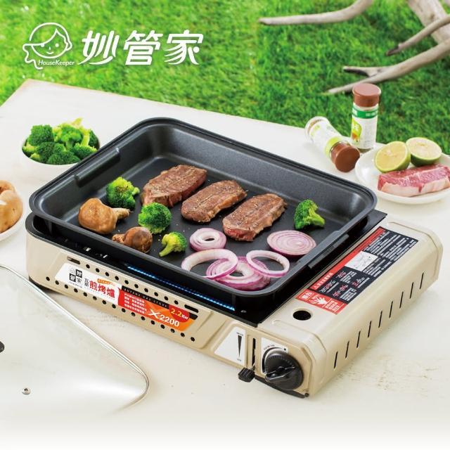 【妙管家】瓦斯煎烤爐 X2200(烤盤+卡式爐)