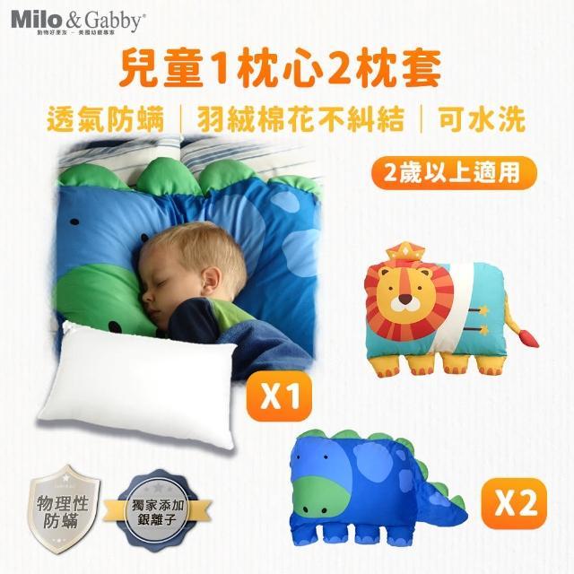 【Milo&Gabby】動物好朋友-超細纖維防蹣大枕心+2枕套替換組(多款任選)
