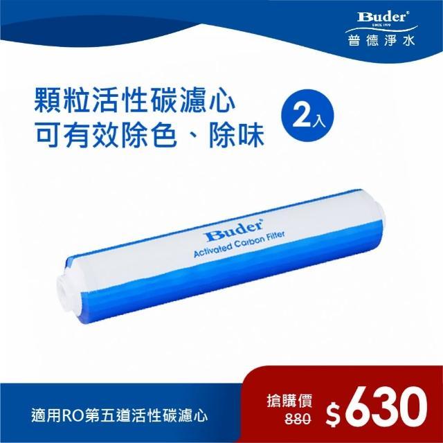 【Buder 普德】RO純水機後置活性碳 小T-33(2入組)
