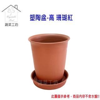 【蔬菜工坊】塑陶盆7號-高 珊瑚紅