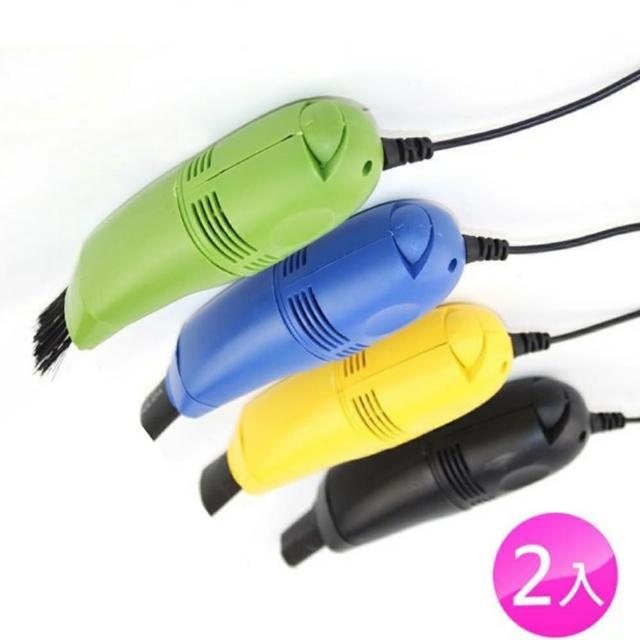 【Ainmax 艾買氏】USB吸塵器迷你清潔器電腦吸塵器鍵盤刷(渦輪寂靜 吸塵有力 2入組)