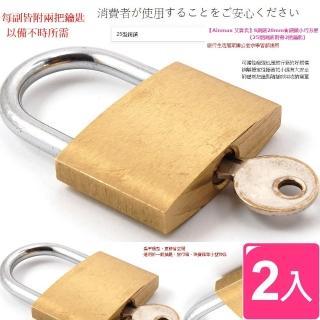 【Ainmax 艾買氏】2入  S銅鎖20mm★鎖頭小巧方便(25型銅鎖 附帶鑰匙)