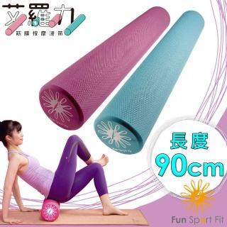 【Fun Sport】艾羅力筋膜按摩滾筒-長款90cm(瑜珈棒-瑜珈滾棒-按摩棒-筋膜放鬆-瑜珈滾筒)