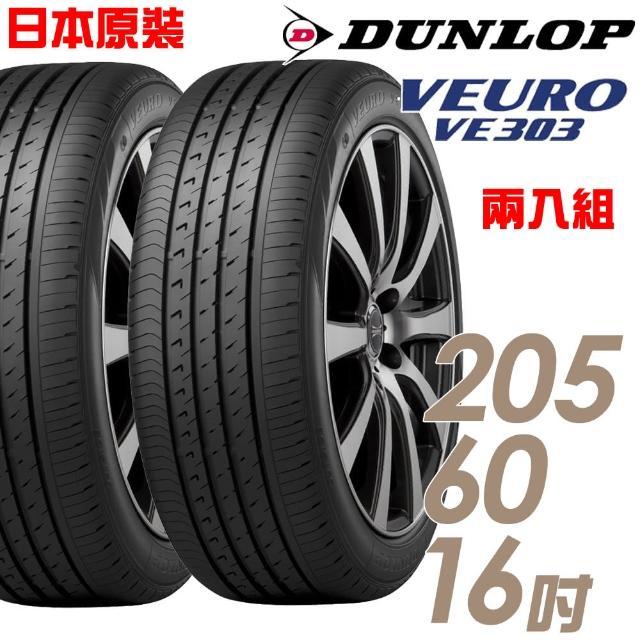 【DUNLOP 登祿普】日本製造 VE303舒適寧靜輪胎 兩入組 205/60/16(適用Fortis.Savrin等車型)