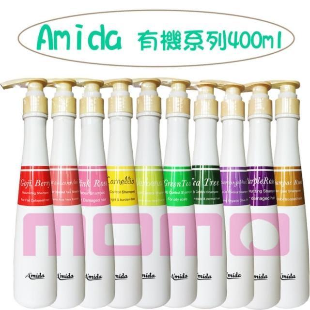 【Amida 蜜拉】有機系列洗髮精400ml(多款可選)