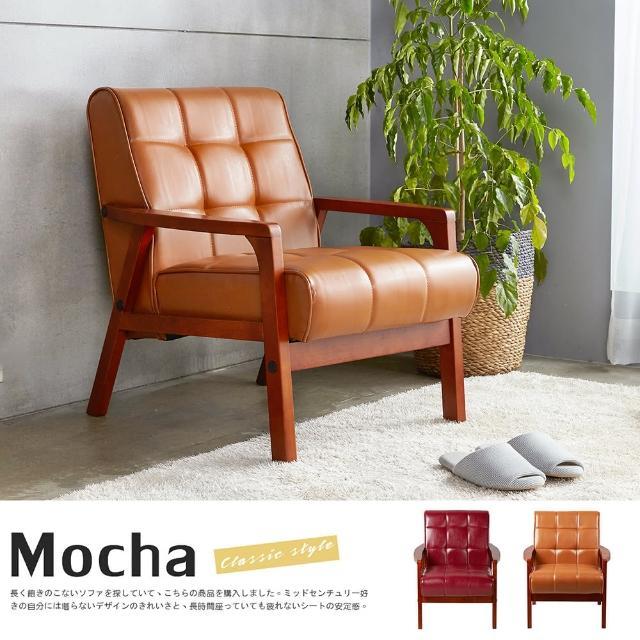 【H&D】Mocha北歐現代風胡桃木單人皮沙發(2色)