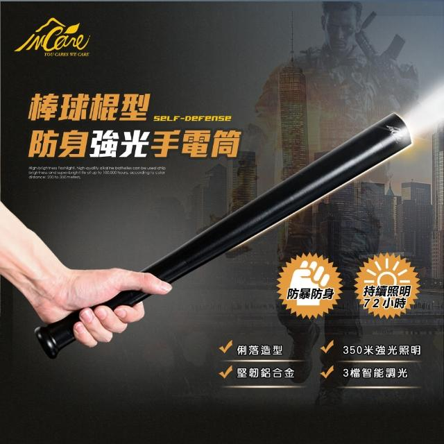 【Incare】激爆亮-棒球棍型防身強光手電筒(1入)