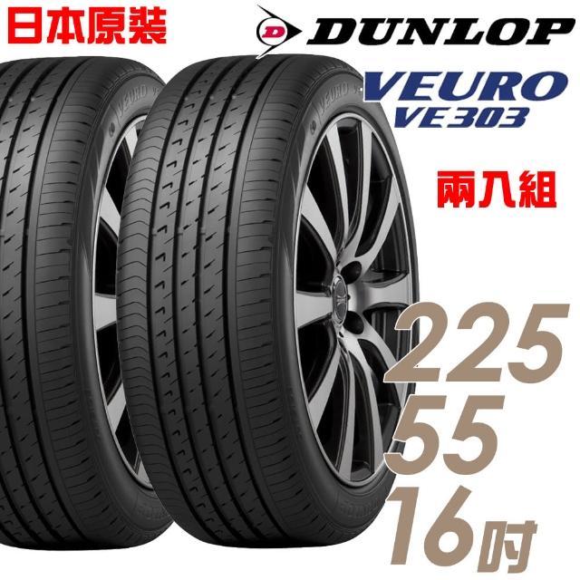 【DUNLOP 登祿普】日本製造 VE303舒適寧靜輪胎 兩入組 225/55/16(適用E-Class等車型)